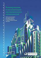 Планування та експлуатація промислових підприємств. Робочі методики для адаптивних, інтегрованих і енергозберігаючих заводів