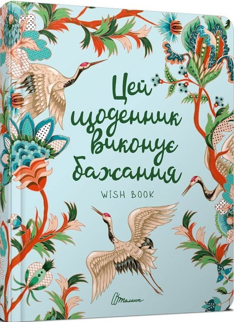 Цей щоденник виконує бажання Wish book 5