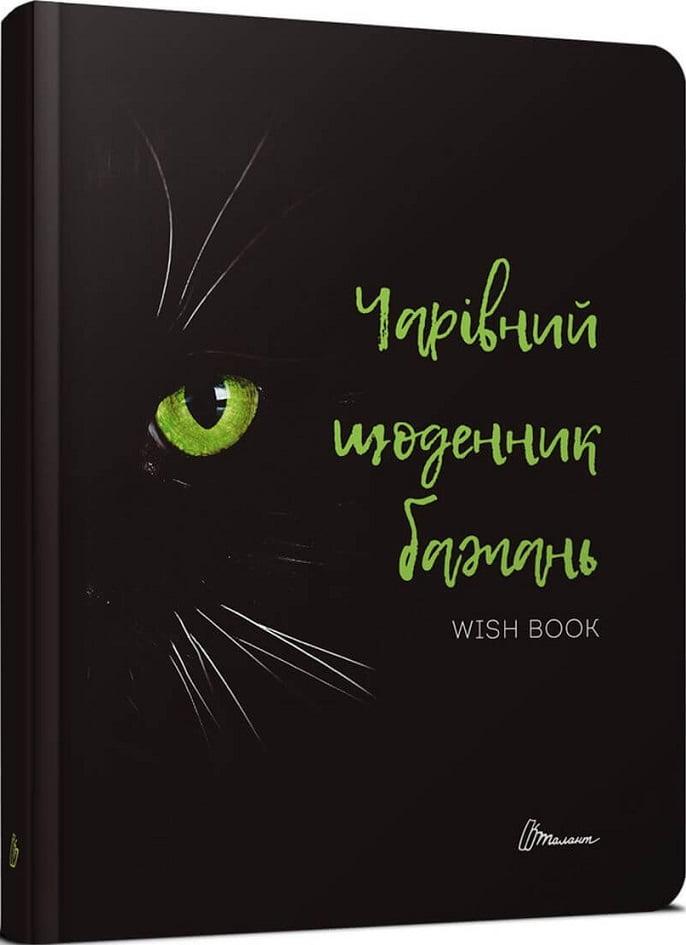 Wish book 6. Чарівний щоденник бажань