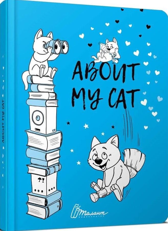 About my cat 2 (синій)