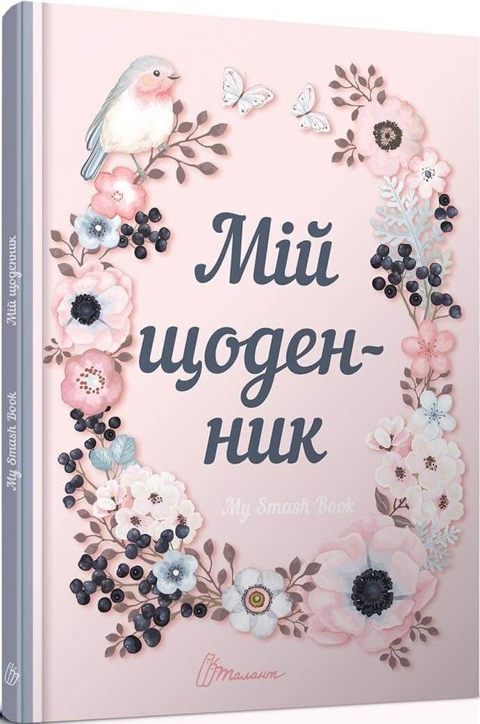 Мій щоденник My Smash Book 1 (рожевий)