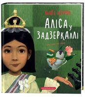 Аліса у Задзеркаллі