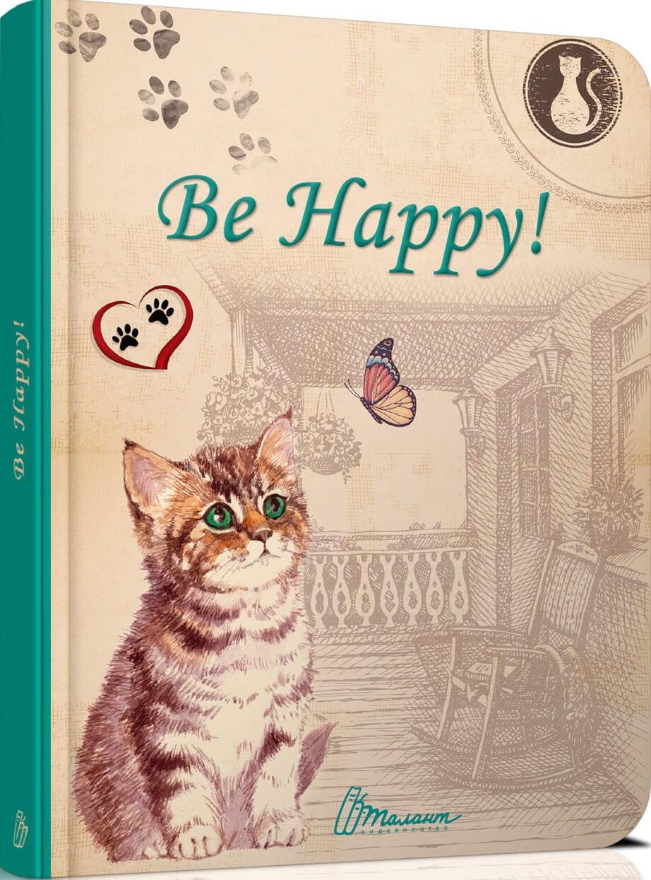 Be happy! Щоденник
