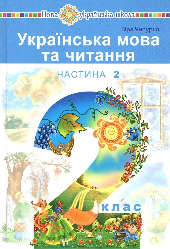 Підручник Українська мова та читання 2 клас 2 Частина НУШ Авт: Чипурко В. Вид: Богдан
