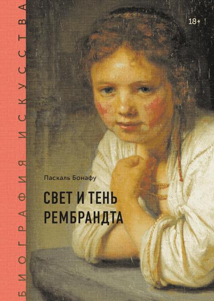 Біографія мистецтва. Світло і тінь Рембрандта