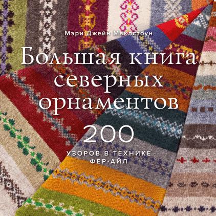 Велика книга північних орнаментів. 200 узорів у техніці фер-айл