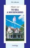 Вбити пересмішника (To Kill a Mockingbird)