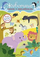 Тварини. Книга з наліпками