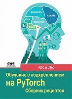 Навчання з підкріпленням на PyTorch. Збірник рецептів