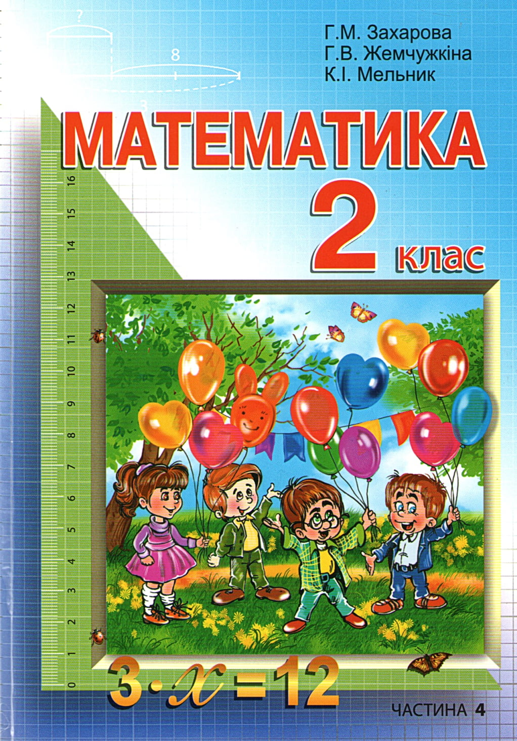 Математика 2 клас Зошит-підручник Частина 4 Захарова Р. Жемчужкіна Р. Мельник К.