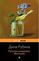Російська канарейка. Желтухін
