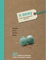 Я в'яжу. Книга для креативних проектів. Дизайни. Схеми. Ескізи. Візерунки (крафт)