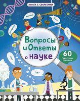 Питання та відповіді про науку