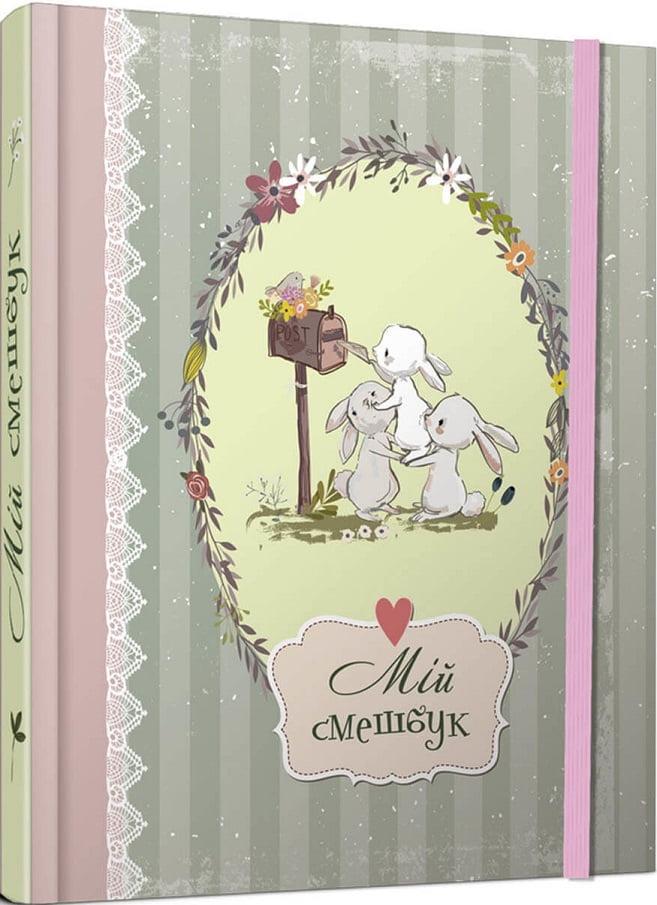 Smash book 06 (Мій смешбук)