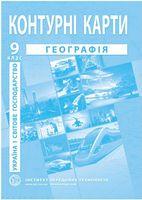 Україна і світове господарство. Географія. Контурні карти для 9 класу