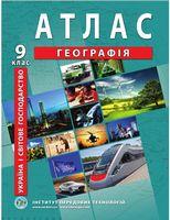 Україна і світове господарство. Географія. Атлас для 9 класу