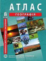 Україна в світі: природа, населення. Географія. Атлас для 8 класу
