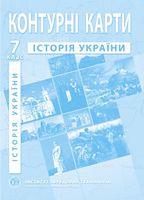 Контурні карти з історії України. 7 клас