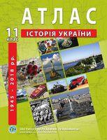 Атлас з історії України. 11 клас