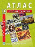 Атлас з історії України (1914-1945 рр.). 10 клас