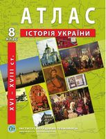 Атлас з історії України (XVI-XVIIIст.) 8 клас