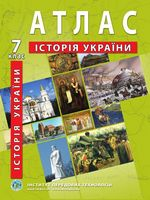 Атлас з історії України. 7 клас