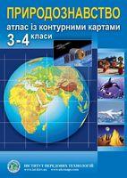 Природознавство. Атлас з контурними картами для 3-4 класів