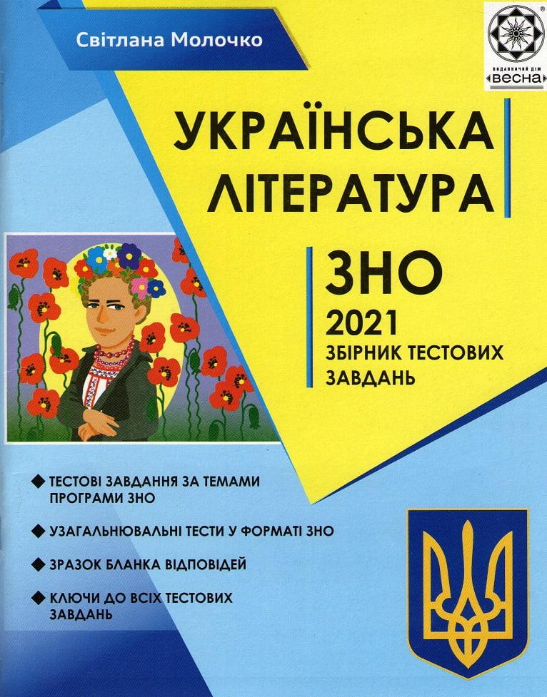 Українська література. Збірник тестових завдань. ЗНО 2021. Молочко С.Р.