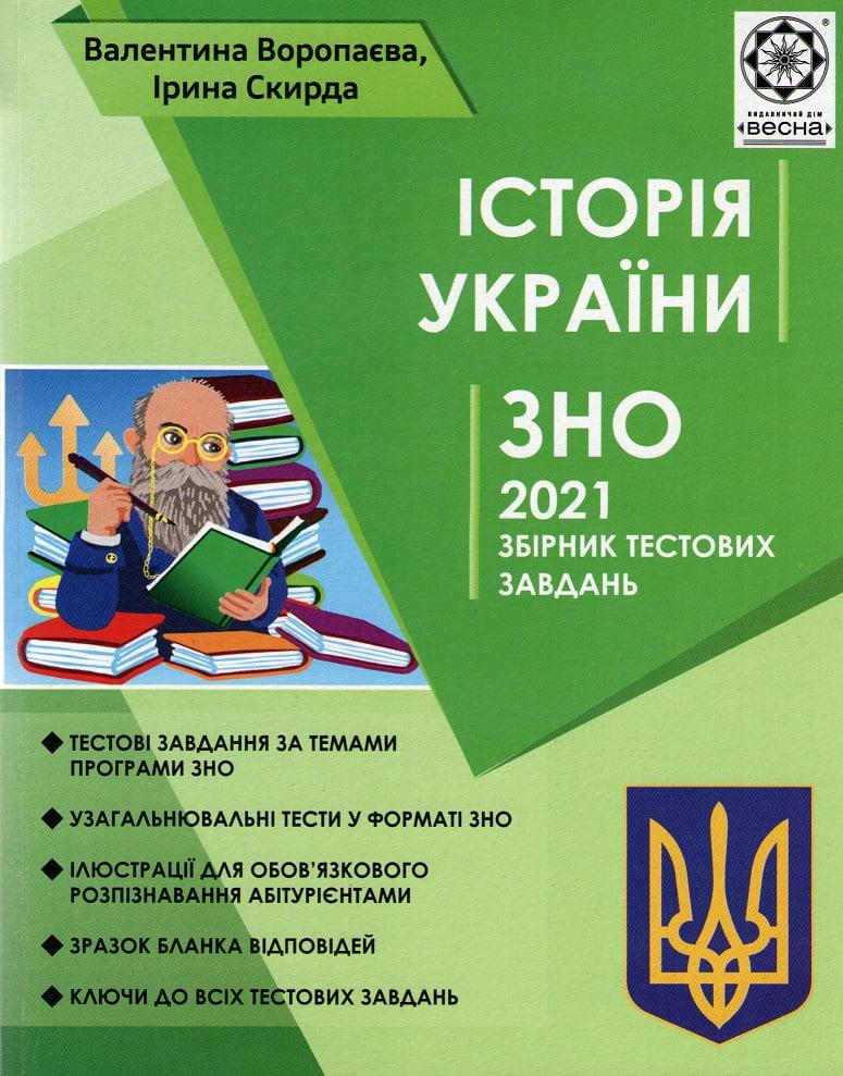 Історія України. Збірник тестових завдань. ЗНО 2021