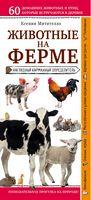 Тварини на фермі. Наочний кишеньковий визначник