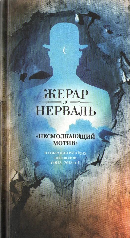 Несмолкающий мотив (в собрании русских переводов (1913 - 2013гг.))