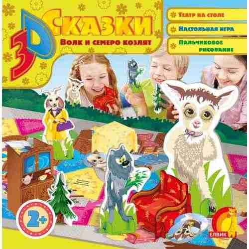 """3D казка """" Вовк і семеро козенят Елвик"""