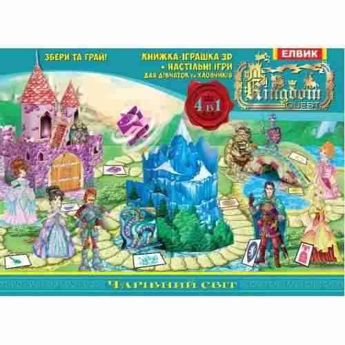 3D книжка-іграшка Чарівний світ Елвік