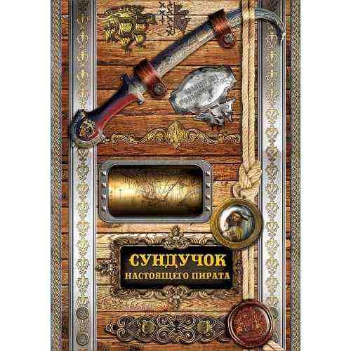 Скриня справжнього пірата Елвик