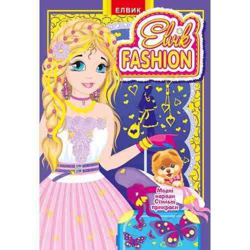 Книжка іграшка Elvik Fashion Модна колекція модель 7 Елвік