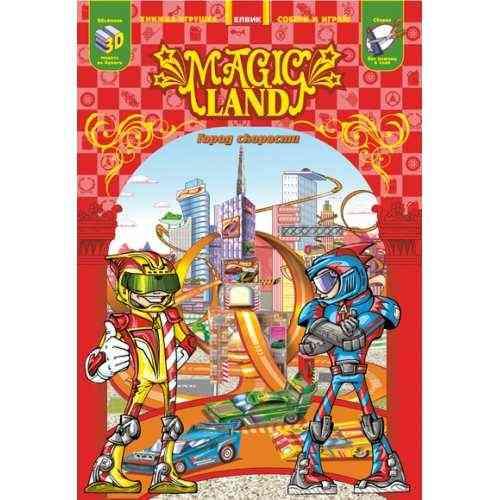 Magic Land Гонки в місті Елвік