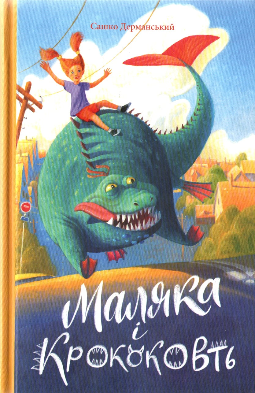 Маляка і Крококовть  (Книга 5)