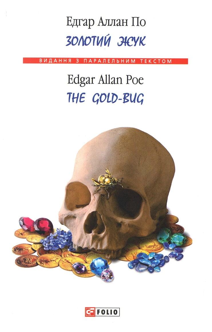 Золотий жук/ The Gold-Bug