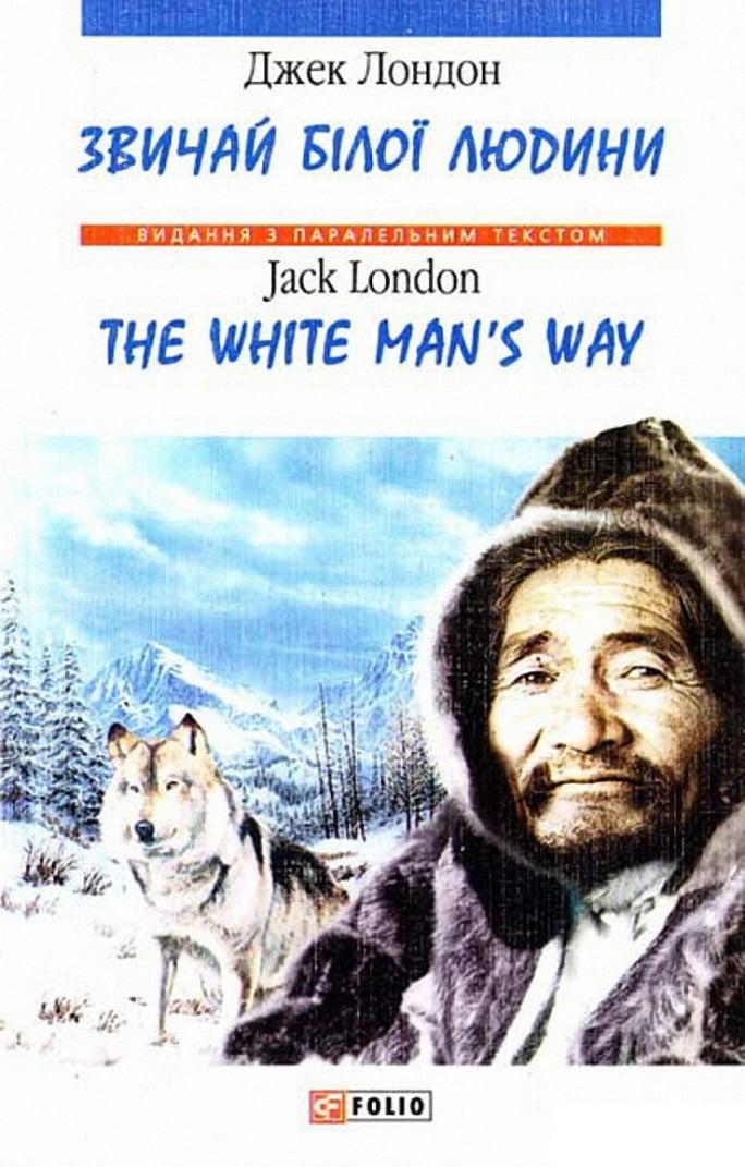 Звичаї білої людини / The White man's Way