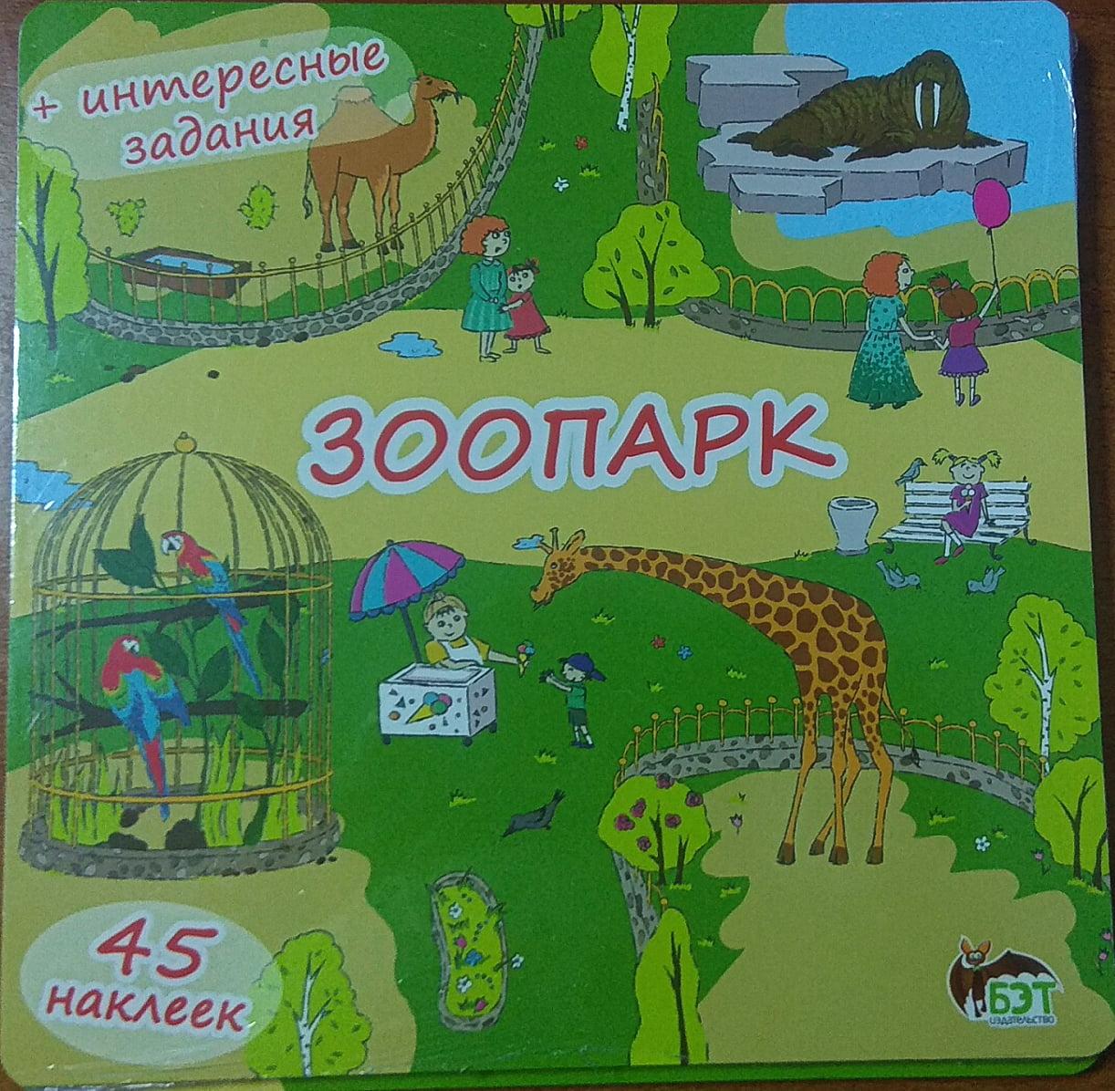 Зоопарк  Книжка-раскладушка (+45 наклеек)