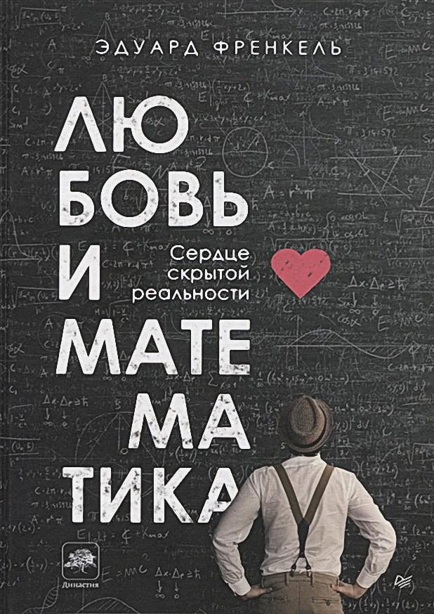 Любов і математика. Серце прихованої реальності