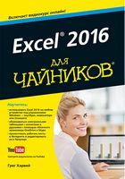 Excel 2016 для чайників (+відеокурс)