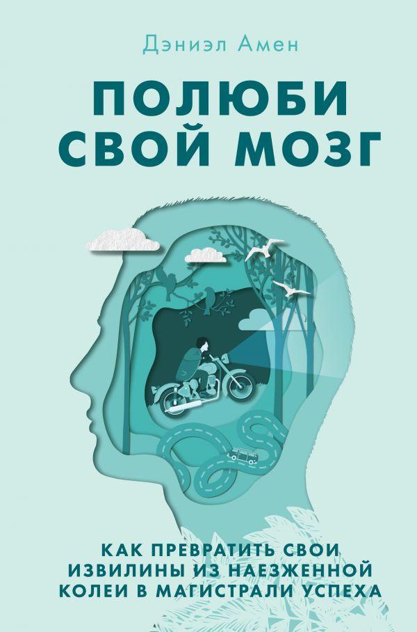Полюби свій мозок . Як перетворити свої звивини з наїждженої колії в магістралі успіху