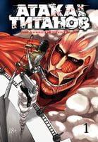 Атака на титанів. Книга 1