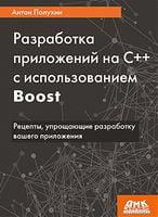 Розробка програм на с++ З використанням Boost