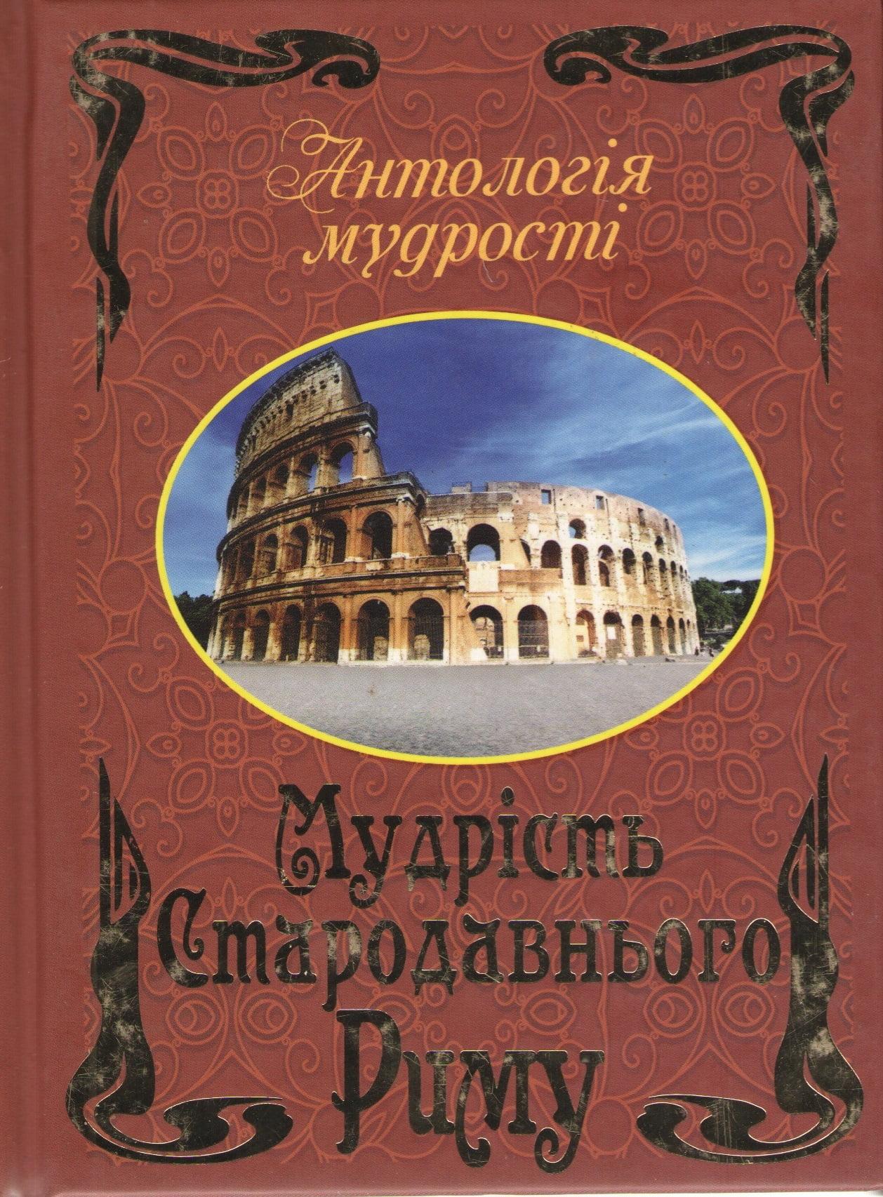 Мудрість Стародавнього Риму
