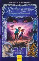 Країна Історій : Повернення Чарівниці. Книга 2. (У)