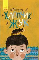 Битва жуків : Хлопчик-жук (у)