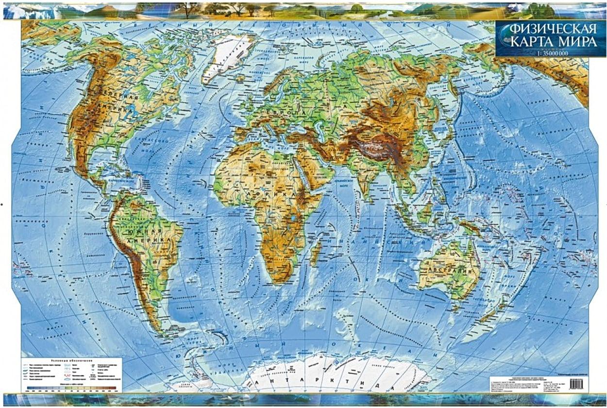 Физическая карта мира ламинированная , масштаб 1:35 000 000.