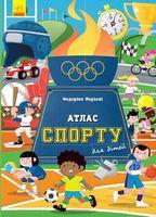 Атлас спорту для дітей (у)